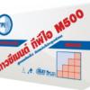 กาวซีเมนต์ ทีพีไอ (M500)