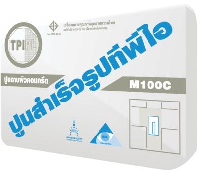 ปูนฉาบผิวคอนกรีต ทีพีไอ (M100C)