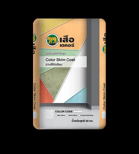 เสือ เดคอร์ ปูนซีเมนต์สำเร็จรูป Color Skim Coat (ฉาบสีผิวเรียบ)