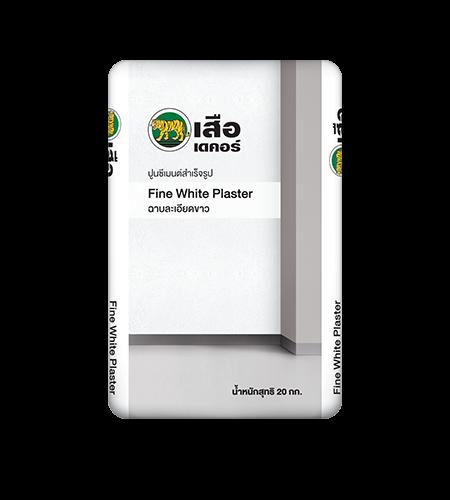 เสือ เดคอร์ Fine White Plaster (ฉาบละเอียดขาว)